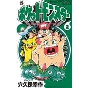 ポケットモンスター 2(小学館) [電子書籍]