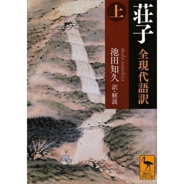 荘子 全現代語訳(上)(講談社) [電子書籍]