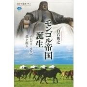 モンゴル帝国誕生 チンギス・カンの都を掘る(講談社) [電子書籍]