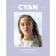 CYAN EXTRA ISSUE HAIR STYLE BOOK Produced by MILBON(NYLON JAPAN 2017年7月号増刊)(カエルム) [電子書籍]