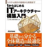 システム設計の基礎から実践まで 1からはじめるITアーキテクチャー構築入門(日経BP社) [電子書籍]