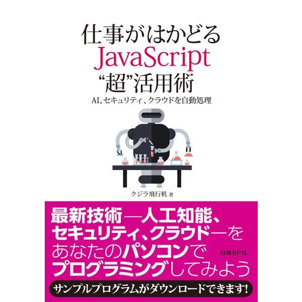 仕事がはかどるJavaScript 超 活用術(日経BP社) [電子書籍]