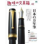 趣味の文具箱 Vol.42(エイ出版社) [電子書籍]