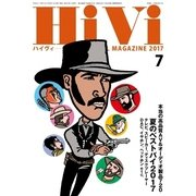 HiVi(ハイヴィ) 2017年7月号(ステレオサウンド) [電子書籍]