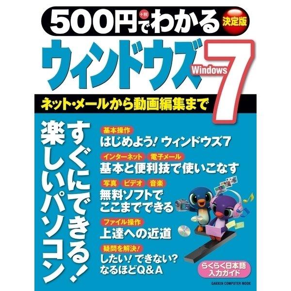 500円でわかる ウィンドウズ7(学研) [電子書籍]