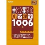 正しく書ける 正しく使える 小学漢字1006(学研) [電子書籍]