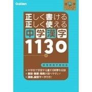 正しく書ける 正しく使える 中学漢字1130(学研) [電子書籍]