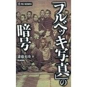 「フルベッキ写真」の暗号(学研) [電子書籍]