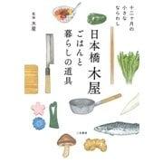 日本橋木屋 ごはんと暮らしの道具(二見書房) [電子書籍]