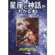 星座と神話がわかる本(学研) [電子書籍]