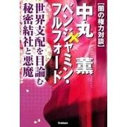 闇の権力対談 中丸薫×ベンジャミン・フルフォード(学研) [電子書籍]