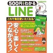 500円でわかる LINE(学研) [電子書籍]