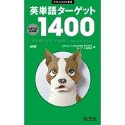 英単語ターゲット1400 4訂版(旺文社) [電子書籍]
