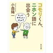 コモリくん、ニホン語に出会う(KADOKAWA) [電子書籍]