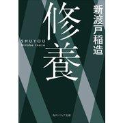 修養(KADOKAWA / 角川学芸出版) [電子書籍]