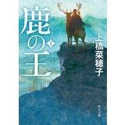 鹿の王 1(KADOKAWA) [電子書籍]