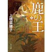 鹿の王 2(KADOKAWA) [電子書籍]
