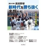 変わりゆく高校野球 新時代を勝ち抜く名将たち ~「いまどき世代」と向き合う大人力~(インプレス) [電子書籍]