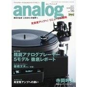 アナログ(analog) Vol.56(音元出版) [電子書籍]