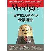 WEDGE(ウェッジ) 2017年7月号(ウェッジ) [電子書籍]