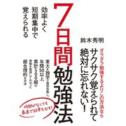7日間勉強法(ダイヤモンド社) [電子書籍]
