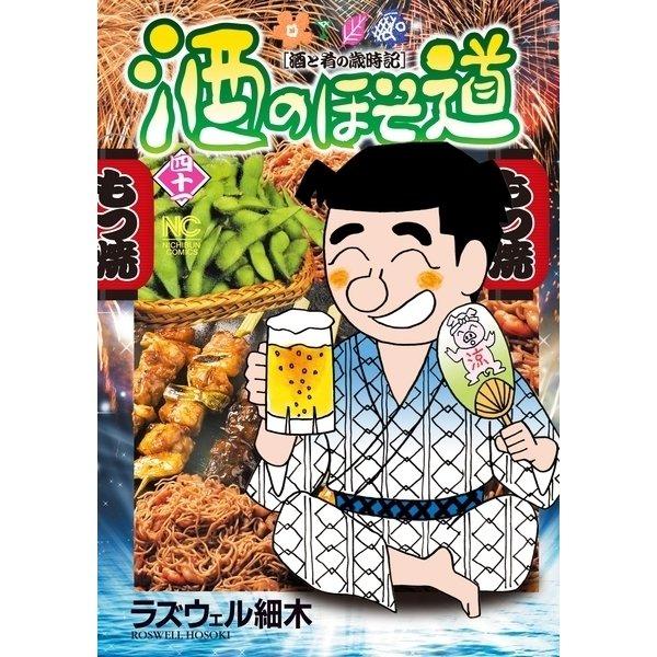 酒のほそ道(41)(日本文芸社) [電子書籍]