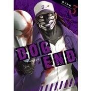 DOG END 3(小学館) [電子書籍]