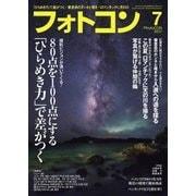 フォトコン2017年7月号(日本写真企画) [電子書籍]