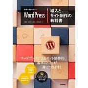 世界一わかりやすいWordPress 導入とサイト制作の教科書 (技術評論社) [電子書籍]