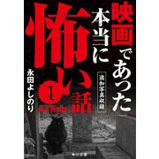 映画であった本当に怖い話1【追加写真収録電子特別版】(KADOKAWA) [電子書籍]