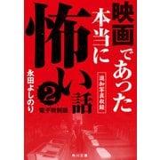 映画であった本当に怖い話2【追加写真収録電子特別版】(KADOKAWA) [電子書籍]