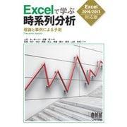 Excelで学ぶ時系列分析-理論と事例による予測- [Excel2016/2013対応版](オーム社) [電子書籍]