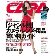 CAPA(キャパ) 2017年7月号(学研プラス) [電子書籍]