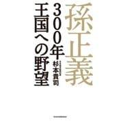 孫正義 300年王国への野望 (日本経済新聞出版社) [電子書籍]