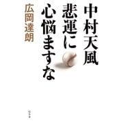 中村天風 悲運に心悩ますな(幻冬舎) [電子書籍]