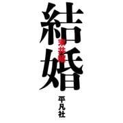 結婚 (平凡社) [電子書籍]