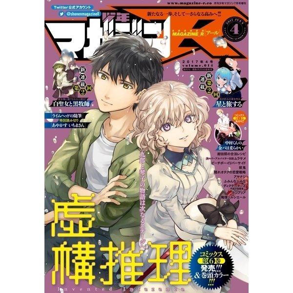少年マガジンR 2017年4号 (2017年6月20日発売)(講談社) [電子書籍]
