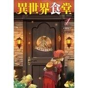 異世界食堂 1(主婦の友社) [電子書籍]