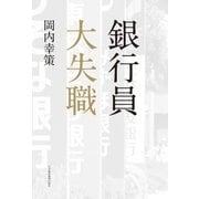 銀行員 大失職 (日本経済新聞出版社) [電子書籍]