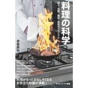 料理の科学(SBクリエイティブ) [電子書籍]