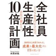 全社員生産性10倍計画(クロスメディア・パブリッシング) [電子書籍]