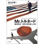 Mr.トルネード 藤田哲也 世界の空を救った男(文藝春秋) [電子書籍]