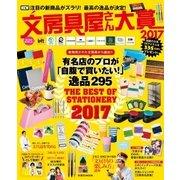 文房具屋さん大賞2017(扶桑社) [電子書籍]