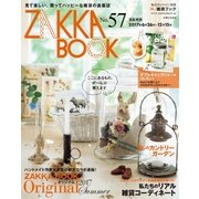 ZAKKA BOOK NO.57(主婦と生活社) [電子書籍]