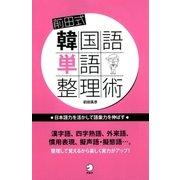 前田式韓国語単語整理術(アルク) [電子書籍]