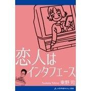 恋人はインタフェース(アドレナライズ) [電子書籍]