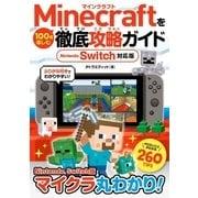 Minecraftを100倍楽しむ徹底攻略ガイド Nintendo Switch対応版(ソーテック社) [電子書籍]