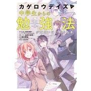 「カゲロウデイズ」で中学生からの勉強法が面白いほどわかる本(KADOKAWA) [電子書籍]
