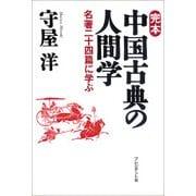 完本 中国古典の人間学(プレジデント社) [電子書籍]