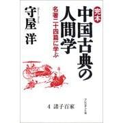 完本 中国古典の人間学4 諸子百家(プレジデント社) [電子書籍]
